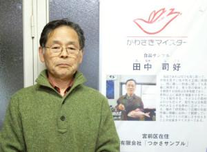 2010-4田中司好さん