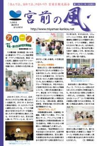 宮前区観光協会情報誌宮前の風邪