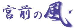 宮前区観光協会情報誌「宮前の風」