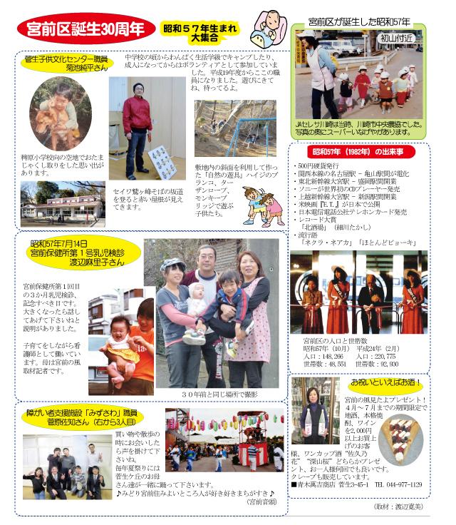 2012-4宮前区30周年