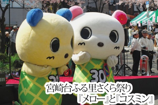 宮前区-キャラクター