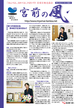 宮前観光協会情報誌『宮前の風』