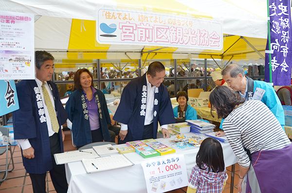宮前区民祭-観光協会ブース