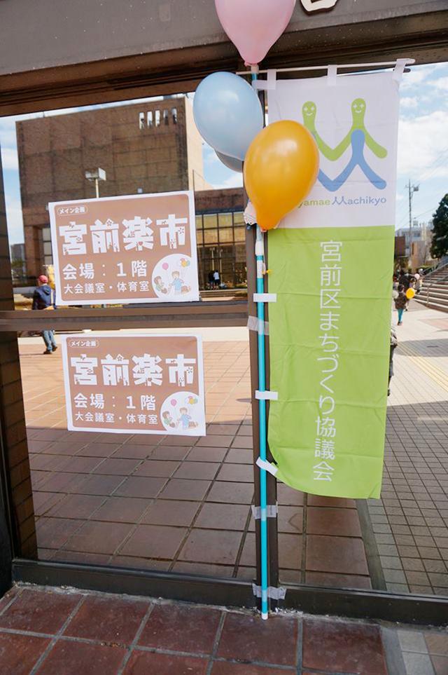 らぶみやまえ-市民交流イベント