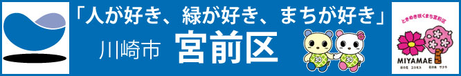 川崎市宮前区公式サイト