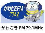 川崎FM79.1MHz