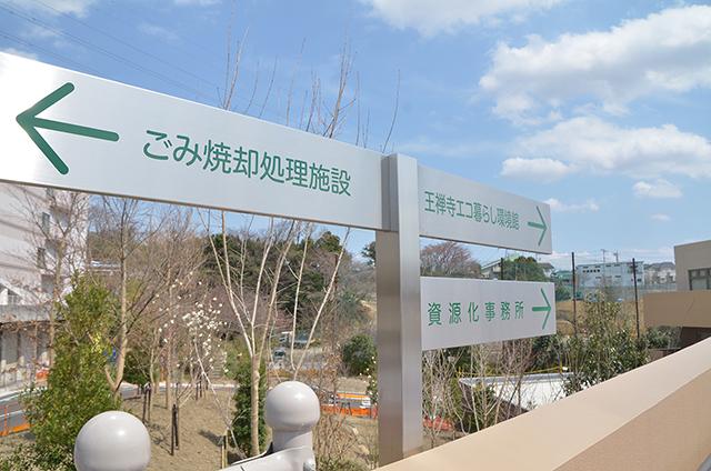 王禅寺処理センター資源化処理施設及び環境学習施設