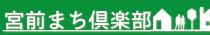 情報連動-宮前まち倶楽部