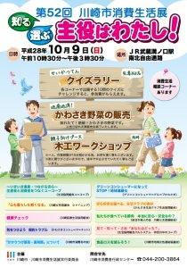 第52回川崎市消費生活展 開催!!