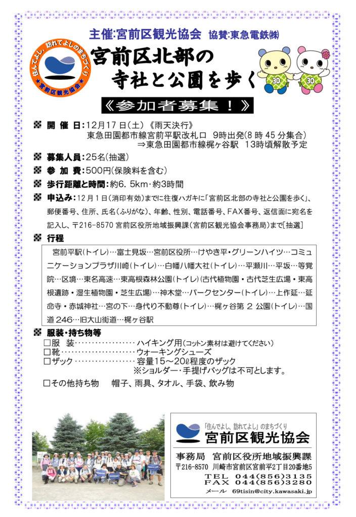 宮前区観光協会
