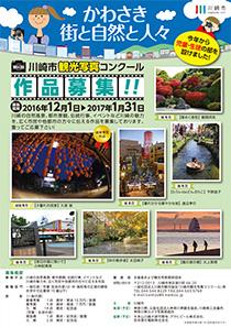 第60回 川崎市観光写真コンクール 〆切29年1月31日(火)