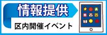 川崎市宮前区イベント情報