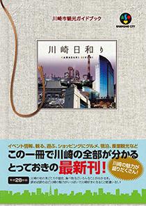 川崎市観光パンフレット