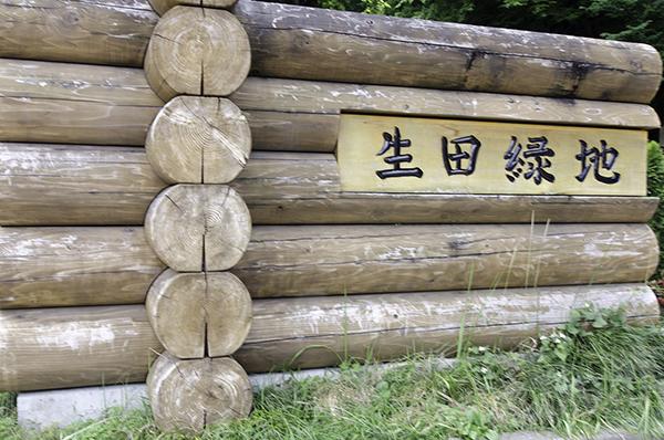 宮前区観光協会-生田緑地