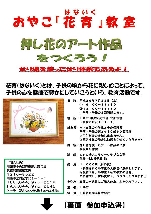 宮前区観光協会の情報