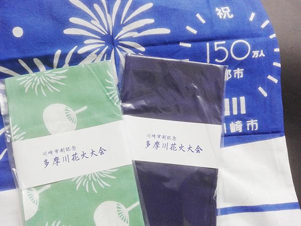 川崎市観光協会-てぬぐい