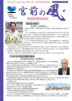 宮前区観光協会の情報誌