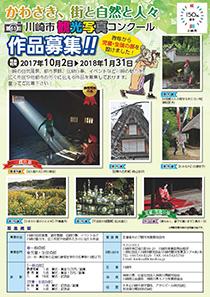 川崎市観光写真コンクール 作品募集について