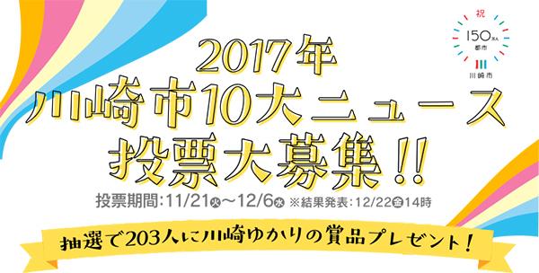 川崎市10大ニュース