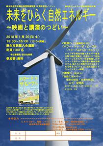 未来をひらく自然エネルギー