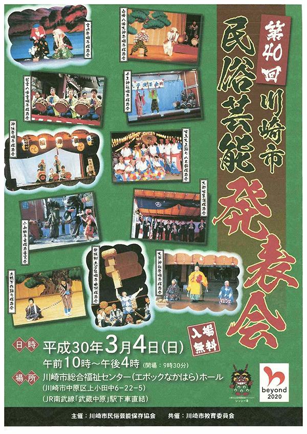 宮前区観光協会-川崎市民芸発表会