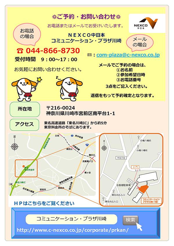 コミュニケーション・プラザ川崎