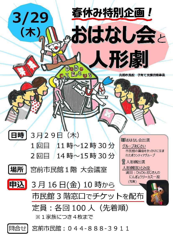 宮前区春休み特別企画-おはなし会と人形劇