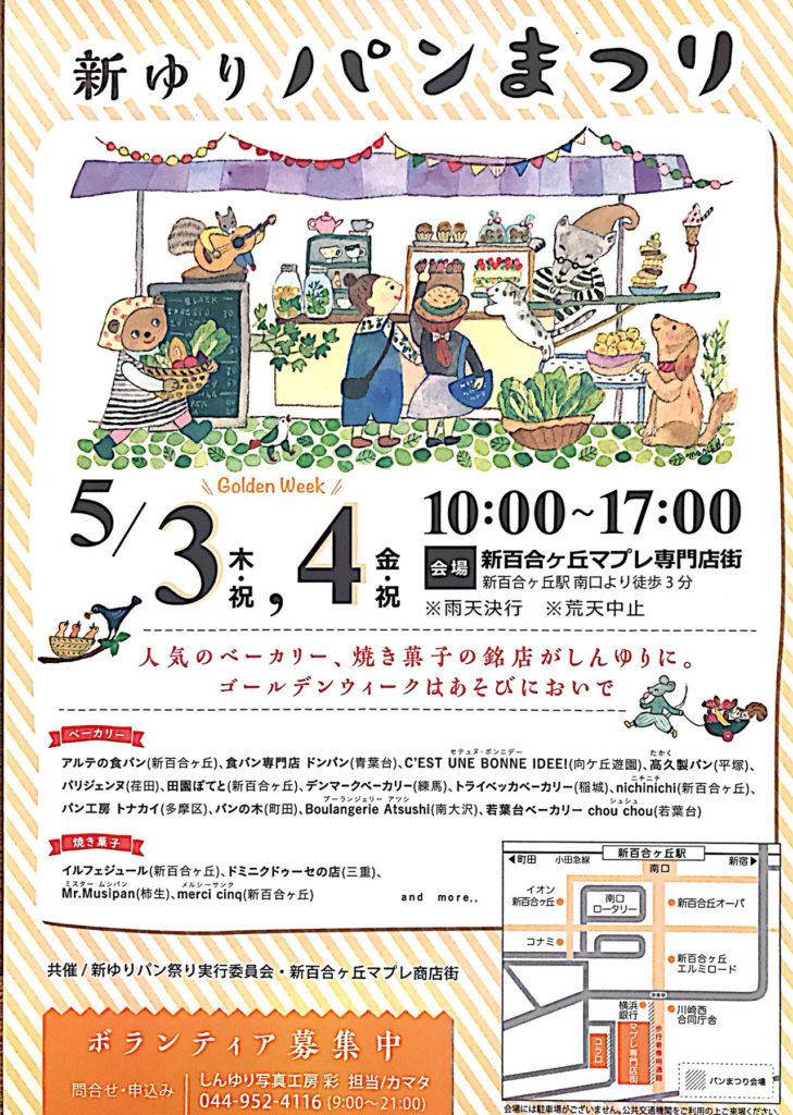 新百合パン祭り
