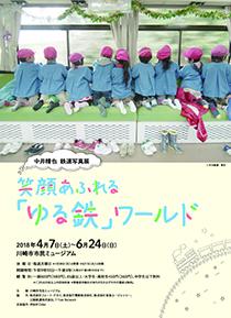 川崎市民ミュージアム「ゆる鉄」ワールド