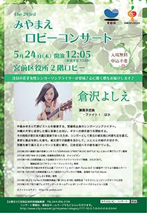 宮前区ロビーコンサート