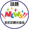 20180605-news