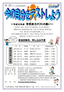 川崎市民体力の集い