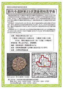 影向寺遺跡第23次調査現地見学会