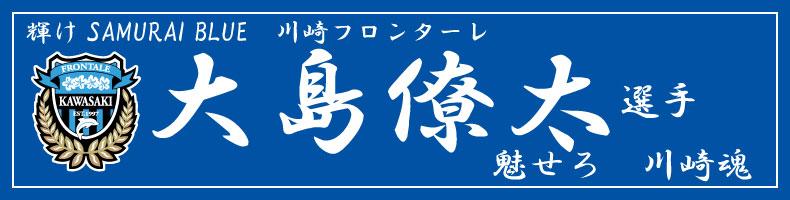 川崎フロンターレ大島僚太選手応援